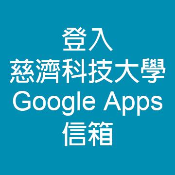 登入慈濟科技大學Google Apps信箱