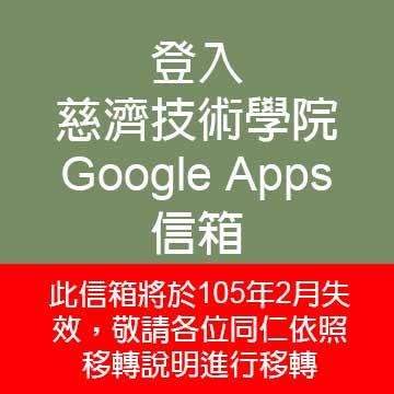 登入慈濟技術大學Google Apps學院信箱