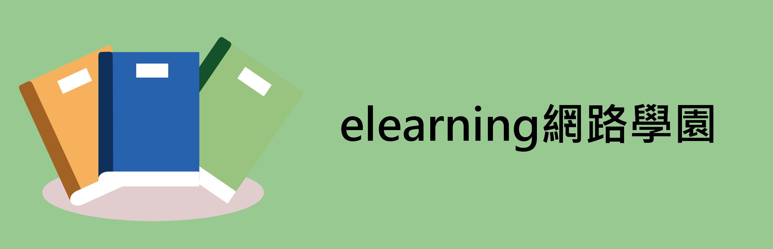e-Learning網路學園